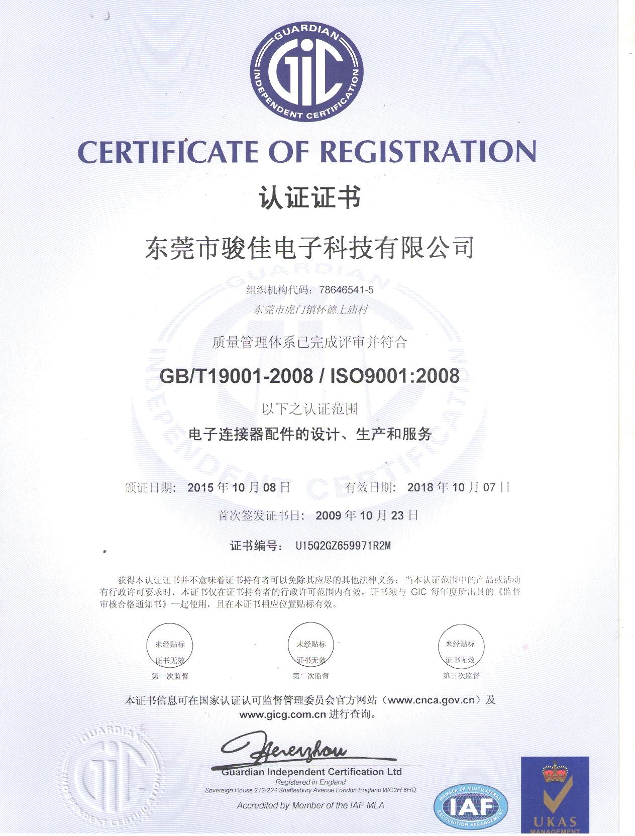 ISO 9001:2008质量管理体系